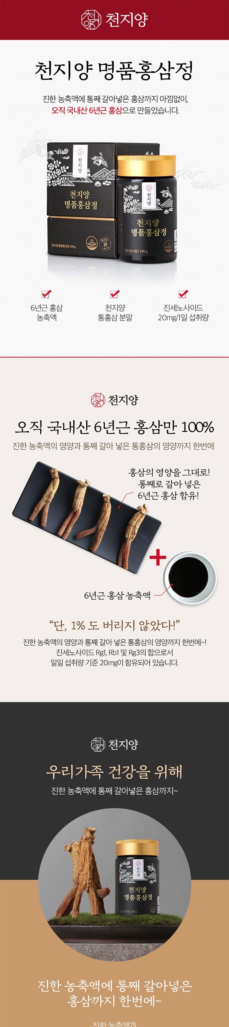 천지양 명품 홍삼정 1