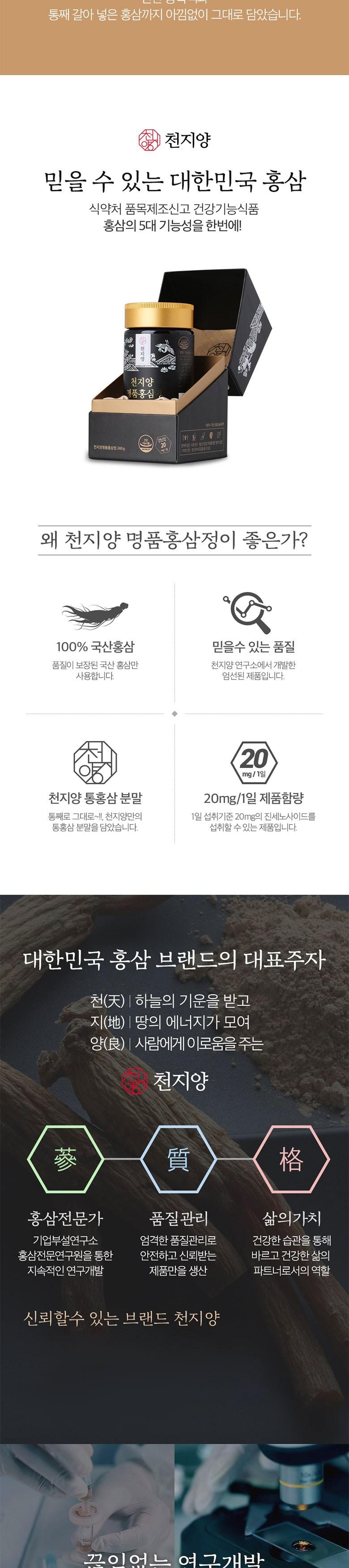 천지양 명품 홍삼정 2