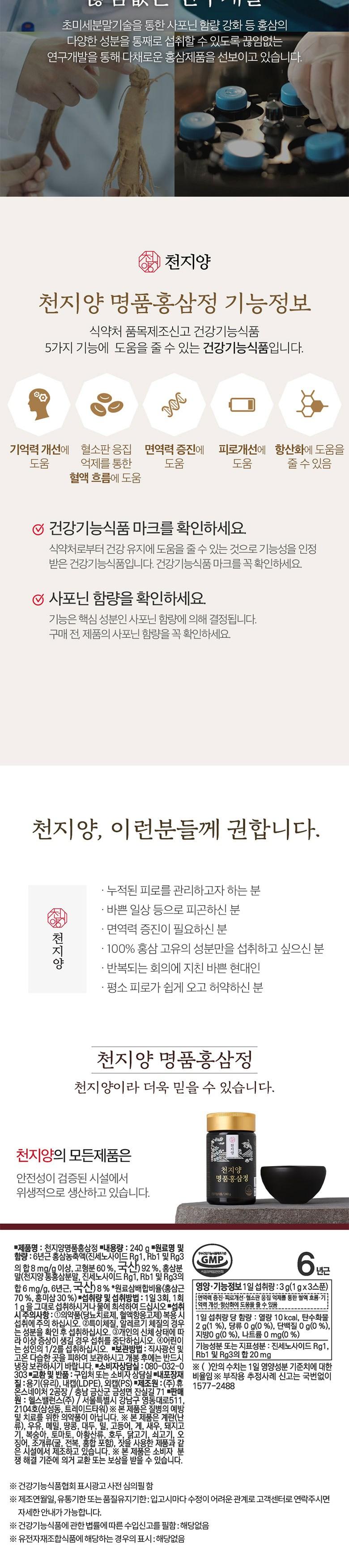 천지양 명품 홍삼정 3